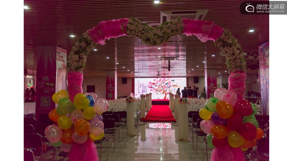 全国首届创业者集体婚礼 趣现场-微信大屏幕许愿树送祝福