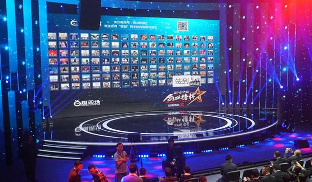 2016中国创业榜样揭晓,趣现场助力现场签到,投票互动新玩法-微信墙